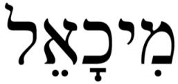 Miquel en Hebreu